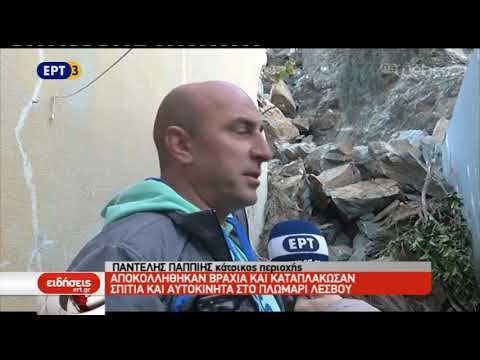 Βράχια καταπλάκωσαν σπίτια στο Πλωμάρι Λέσβου | 24/11/2018 | ΕΡΤ