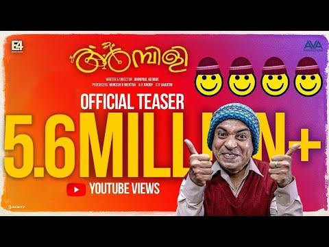 Ambili Official Teaser - Soubin Shahir