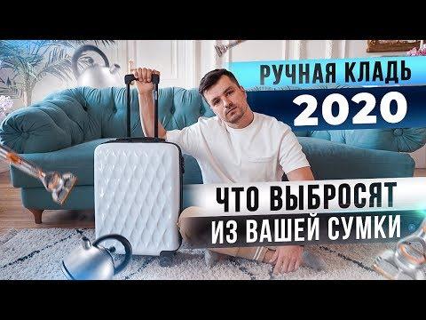 ✓РУЧНАЯ КЛАДЬ 2020. Правила провоза ручной клади. Бюджетные путешествия. Самостоятельные путешествия