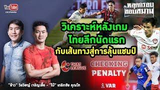 Live : เก็บตกการแข่งขันฟุตบอลไทยลีกนัดแรก | หลุดกรอบขอบสนาม EP.14 | ThairathTV