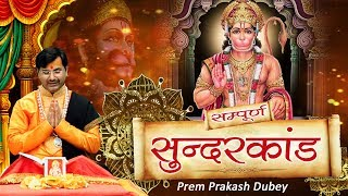 सम्पूर्ण सुंदर कांड !! Sunder Kand With Animation !! PremParkash Dubey !! Spiritual Activity