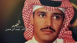 تحميل و مشاهدة خالد عبدالرحمن الصد HQ MP3