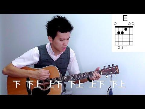 五月天【如果我們不曾相遇】吉他教学 - 建德吉他教程 #57