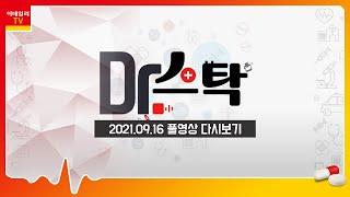 닥터스탁 시즌2 (20210916)