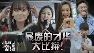 """Star Search 2019 - [最废才华大比拼] What Is Your """"Useless"""" Talent? - Contestants EP 2"""