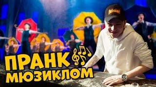 ПРАНК МЮЗИКЛОМ В БАРЕ 1703