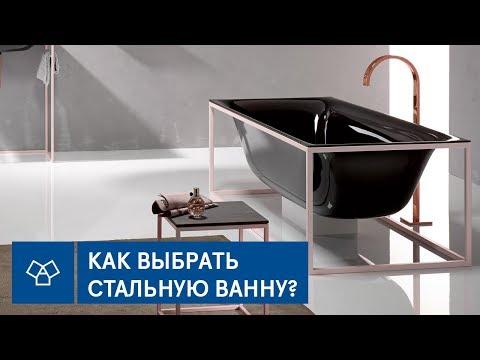 Как выбрать стальную ванну? | Преимущества и недостатки