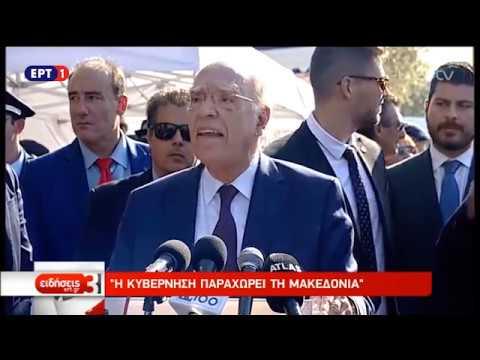 """Π. Παυλόπουλος: Το """"ΟΧΙ"""" παραμένει διδακτικά επίκαιρο   28/10/2018   ΕΡΤ"""