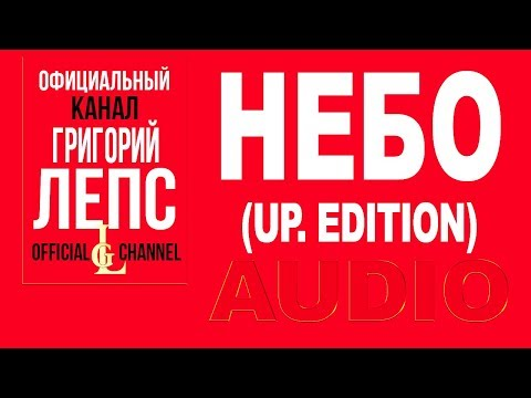 Григорий Лепс -  Небо. Апгрэйд #Upgrade Deluxe Edition (Альбом 2016)