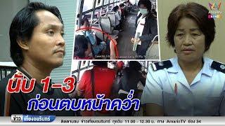 ข่าวเที่ยงอมรินทร์_ส่งฟ้องศาล ผู้โดยสารตบหน้ากระเป๋ารถเมล์ พบเคยก่อเหตุมาแล้ว(270462)