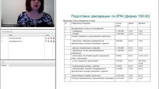 Заполнение декларации по КПН (форма 100.00) за 2017 год