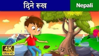 दिने रूख | The Giving Tree in Nepali | Nepali Story | Story in Nepali | Nepali Fairy Tales