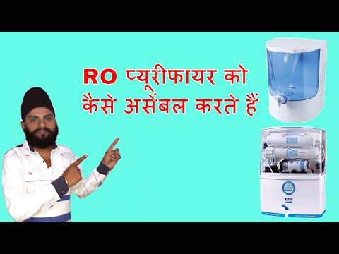 how to RO purifier assemble step by step in Hindi ❓🤔