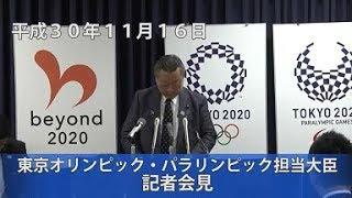 櫻田義孝東京オリンピック・パラリンピック担当大臣記者会見