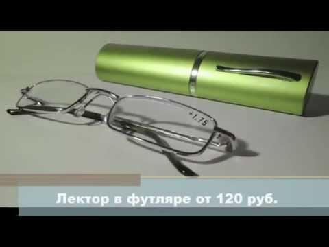 Коррекция зрения при близорукостью
