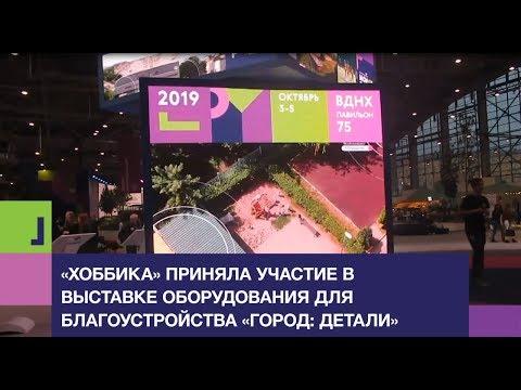 Выставка «Город: детали»: представляем наши новинки
