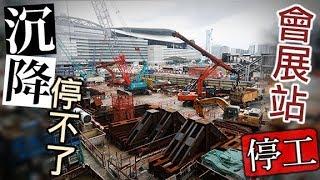 東方日報A1: 再爆沉降超標 港鐵暫停會展站  所有挖掘工程