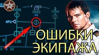 Ошибки Фильма Экипаж (2016)