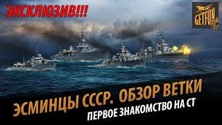 Эсминцы СССР - первый геймплейный обзор ветки.  Эксклюзив [World of Warships]