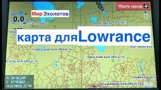 Карта России для Lowrance дарим своим клиентам.