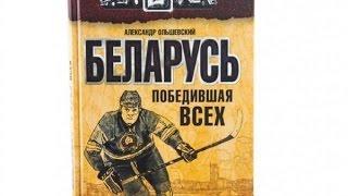 Беларусь, победившая всех. Правда о братской стране