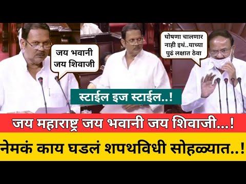 जय भवानी जय शिवाजी..! स्टाईल इज स्टाईल ! udayanraje bhosale MP Rajyasabha oath Sharad Pawar oath