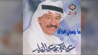 تحميل و مشاهدة عبدالكريم عبدالقادر- ما ينسيني غلاك MP3
