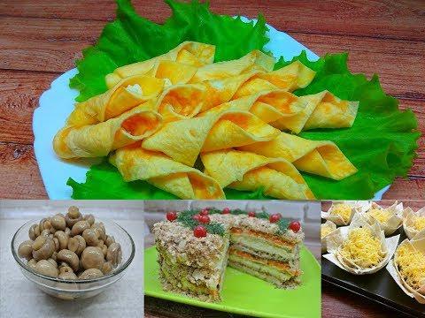 5 закусок к праздничному столу. Что приготовить на день рождение
