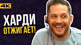 Полная пресс-конференция Тома Харди в России. Вы уже ВЕНОМ?