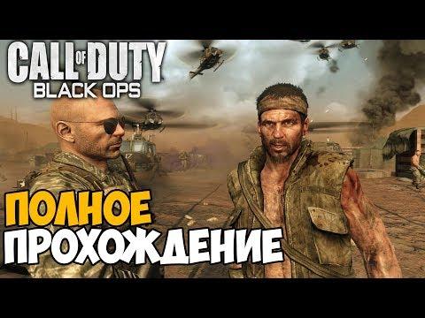 Call of Duty: Black Ops 1 ► Полное прохождение на одном стриме
