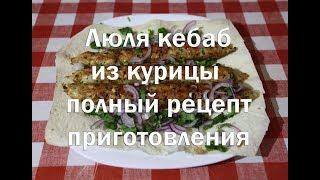 Люля кебаб из куриного фарша   Полный рецепт приготовления куриного люля кебаб.