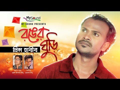 Rongger Ghuri | Prince Habib | Bangla New Video | 2017 | My Sound