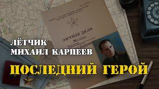 Герой Советского Союза - Михаил Карпеев.