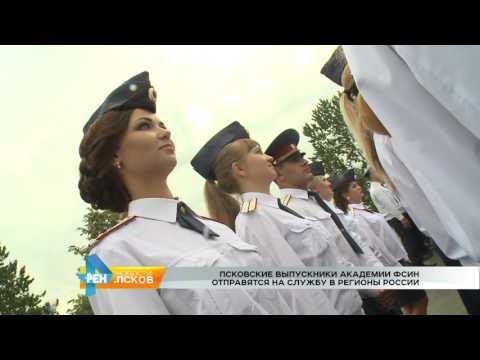 Новости Псков 04.07.2016 # Выпуск Академии ФСИН