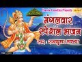 मंगलवार स्पेशल भजन : हे हनुमान जी || रामकुमार लक्खा || Most Popular Hanumanji Bhajan