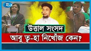 আবু ত্ব-হা মুহাম্মাদ আদনান নিখোজ, উত্তাল সংসদ | Abu Toha Muhammad Adnan | Rtv Special News