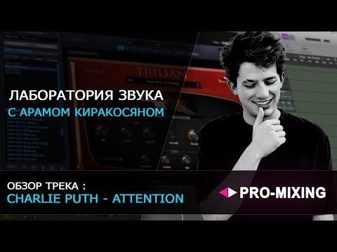 Лаборатория Звука : Обзор трека : Charlie Puth - Attention