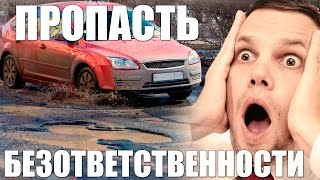 Дороги России! полная жесть!!!