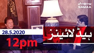 Samaa Headlines - 12pm | PM Imran Khan to be briefed on PIA plane crash, locusts invade Pakistan