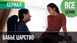 ▶️ Бабье царство (все серии) - Мелодрама | Русские мелодрамы
