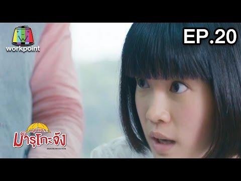 หนูนี่แหละมารุโกะจัง  |  EP. 20 | โฮชิงิยืมเงินฟูจิคิ 30 เยน