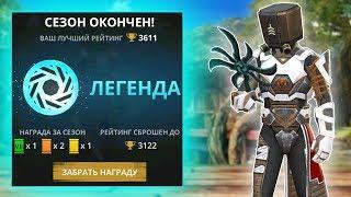Я ЛЕГЕНДА В 5 ГЛАВЕ! КАКАЯ НАГРАДА?! - Shadow Fight 3