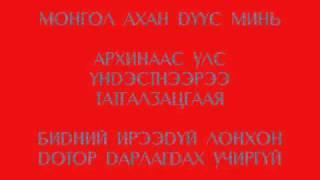 Battugs-Mongoliin Emgenel.wmv