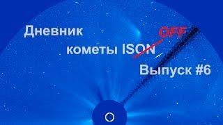 Дневник кометы ISON. Выпуск 6
