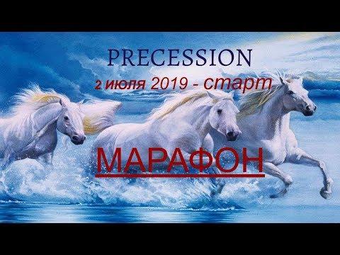 МАРАФОН PRECESSION- ФУРОР в МЛМ! Александр Горин