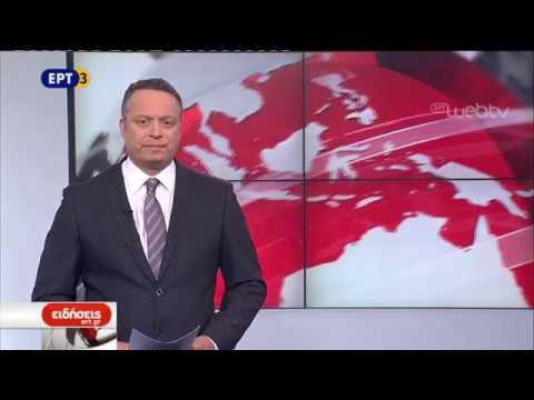 Τίτλοι Ειδήσεων ΕΡΤ3 19.00 | 17/01/2019 | ΕΡΤ