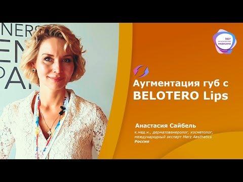 Аугментация губ с BELOTERO Lips