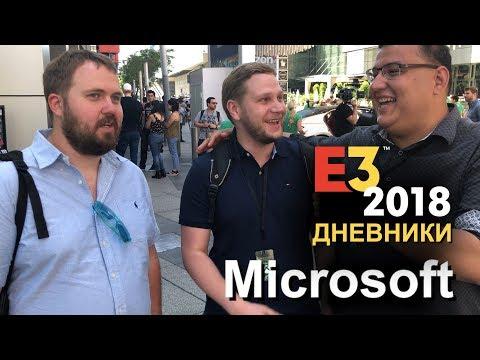Microsoft выиграла E3 2018?! Чушь. Cyberpunk 2077, Metro Exodus не Halo 6 и Gears 5. Дневники E3