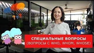 Специальные вопросы (вопросы с Who, Whom, Whose). Английский для путешествий
