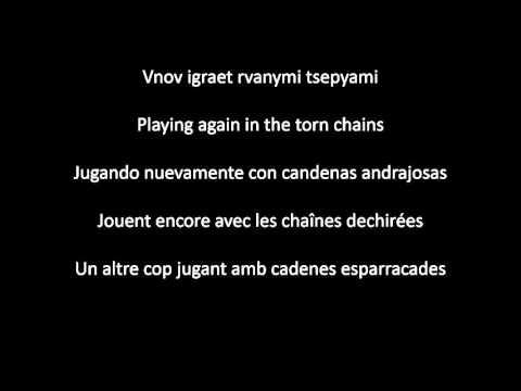ДДТ-Что такое осень -- DDT- Chto takoe osen -- Five Languages -- Lyrics